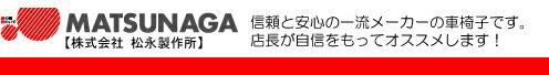 matsunaga-logo2.jpg
