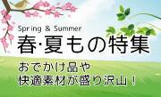 春・夏もの特集 季節商品