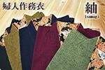紬-女性作務衣