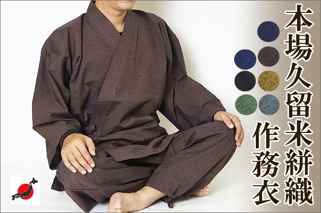 久留米織り 作務衣