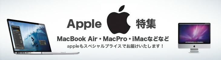 アップル特集