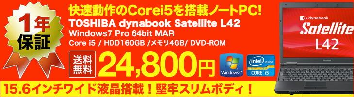 TOSHIBA dynabook Satellite L42