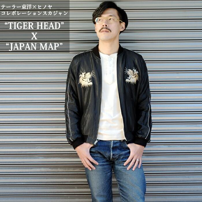 """虎头""""/""""日本地图"""""""