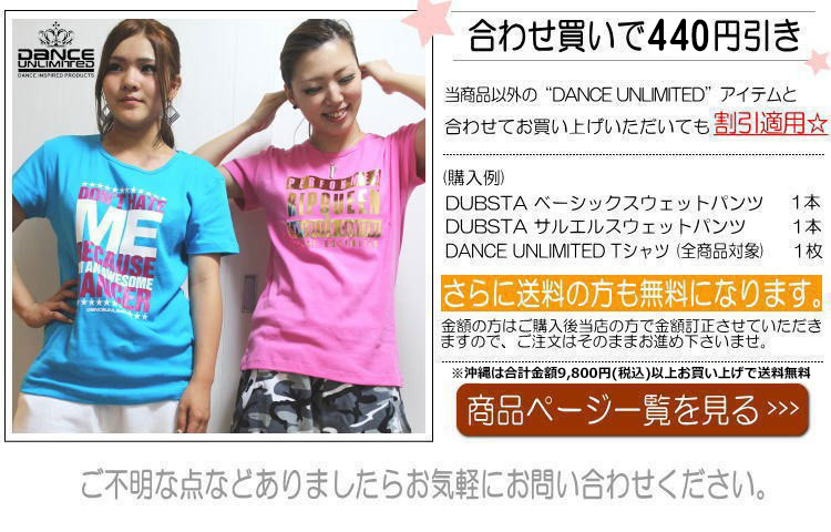 DANCE UNLIMITED Tシャツ