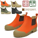 Women's shorts-length rubber boots rain boots said Gore wind design fully waterproof CROISSANT croissants
