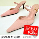 From the Mule Sandals Huracan ポニーポインテッドトゥミュール paradis noir パラディノ are ladies mule sandal leather arrow PRICE DOWN ↓