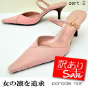 Mule sandals Harako pony pointed toe mule paradis noir パラディノアール ladies mule sandal leather