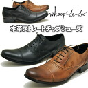 Leather horse mackerel out stylish wooden long leather shoes straight nose is cool I ドレカジ ♪ whoop '-de-doo' フープディドゥ mens leather