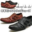 whoop '-de-doo' フープディドゥ said Gore wing chip triple moncks strap shoes mens leather