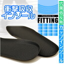 Of サムティアス memory foam insoles for men new sensations can't wear again! Good breathability comfort shock absorbing insole