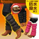 ラスピーニ has been leg warmers women's boot covers repellent water processing reversible fur pansy Pansy POODLEG プードレッグ
