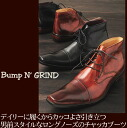 Bump N ' put it on GRIND bump & grind daily from cool stand out! Longines handsome chukka boots «order after 3-5 days after delivery within»