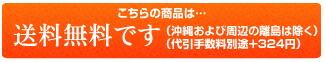 6月限定企画・お買い上げ5000円以上で送料無料!(代引ご利用の場合、手数料別途)