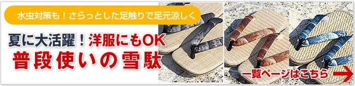 普段使いの雪駄 夏に大活躍!
