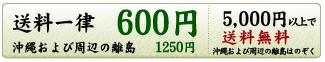 送料全国一律600円/お買い上げ合計(税抜)10,000円以上で送料と代引手数料無料