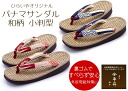 """Two colors of sandals sum patterns of Panama small size of a book"" kpw15 is light and is easy to wear it! To 玄関履 きや slipper… 10P13Dec13 fs2gm ☆"