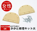 Cant repair repair kit for large women kakato-kitL favorite clogs and sandals heels part yourself! Kimono footwear maker Hirai original-wholesale 10P20Sep14 ☆ (kimono yukata kimono thongs, ridiculous heels repair yukata clogs soul footwear heels repair)