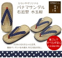 """Panamanian sandals waterdrop dark blue Ukon type"" kpw24 is light and is easy to wear it! To 玄関履 きや slipper… 10P01Feb14 fs2gm ☆"