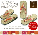 """""""Panamanian sandals Chiyo flower Ukon type"""" kpw23 is light and is easy to wear it! To 玄関履 きや slipper…10P31Aug14 ☆"""