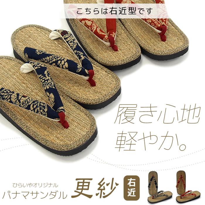 さらり涼しく。「パナマサンダル 更紗 2色 右近型(赤・紺)」kpw16 軽くて履きやすい!玄関履きや室内履きに