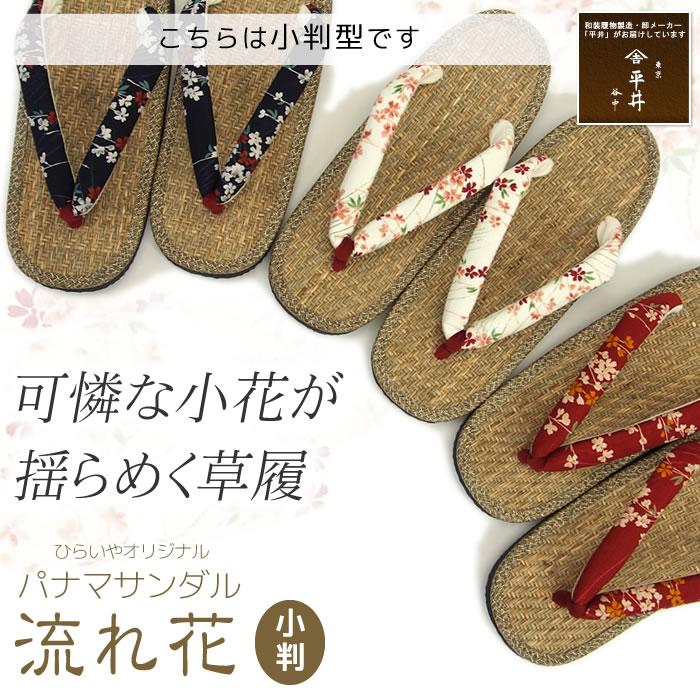 さらり涼しく。「パナマサンダル 流れ花 ころんと可愛い小判型(赤・紺・白)」kpw16 軽くて履きやすい!玄関履きや室内履きに