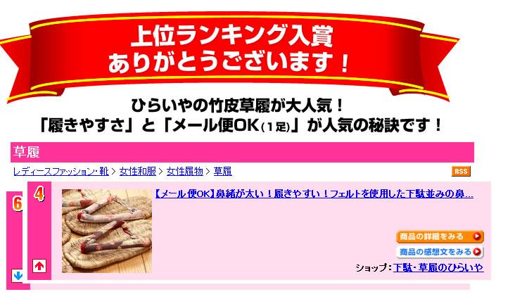 上位ランキング入賞!ありがとうございます。ひらいやの竹皮ぞうりが大人気!「履きやすさ」と「メール便OK(1足)」が人気の秘訣です!