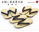 """!Finished product leather-soled sandals """"hand-sewn tatami facing dyeing with vegetable dyes LL size"""" s36-38 chic high-quality hand-sewn tatami facing leather-soled sandals footwear maker Hirai original, wholesale 10P20Sep14 in Japanese dress ★"""
