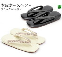 !Finished product leather-soled sandals (real leather hose hair) black / beige chic high-quality leather-soled sandals footwear maker Hirai original, wholesale 10P28oct13 in Japanese dress ★