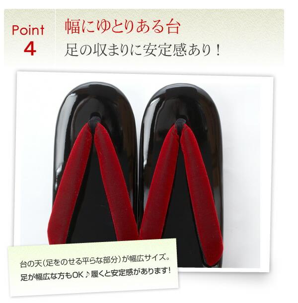 幅にゆとりある台 足の収まりに安定感あり!台の天(足をのせる平らな部分)が幅広サイズ。足が幅広な方もOK♪履くと安定感があります!