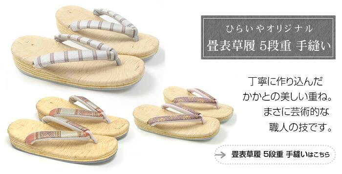 畳表草履5段重 手縫い