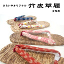 To ひらいや original sandals bamboo sheath sandals slipper…Press the base of sandals, and wear it with a soft and fluffy clog thong; slippers footwear maker Hirai original, wholesale 10P01Feb14 fs2gm excellent at a feeling in Japanese dress ☆