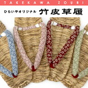 Color designation, ひらいや original sandals bamboo sheath sandals! Press the base of sandals, and wear it with a soft and fluffy clog thong; footwear maker Hirai original, wholesale 10P28oct13 fs2gm excellent at a feeling in Japanese dress ☆