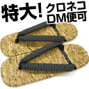 Extra large 2 L size! No Palm and press the bottom of the original bamboo leather Sandals 2 l sandals and shoes with fluffy straps comfortable Barzun kimono footwear maker Hirai original-wholesale 10P13Dec13 fs 2 gm ☆
