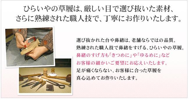 ひらいやの草履は、厳しい目で選び抜いた素材、さらに熟練された職人技で、丁寧にお作りいたします。