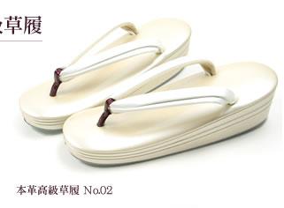 本革高級草履 No.02