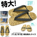Home delivery use extra-large 2L size! !Press the base of ひらいや original bamboo sheath sandals 2L sandals, and wear it with a soft and fluffy clog thong; footwear maker Hirai original, wholesale 10P01Jun14 excellent at a feeling in Japanese dress ☆