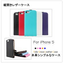 ♪iphone5s iphone5 case cover! ★The case which is all article ★ iphone5 length difference leather case real leather Shin pulls