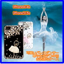 ★Product, all article ★ iphone case cover iphone five force Maho cases popular outbreak pretty ballet dancer gorgeous デコ stylish case