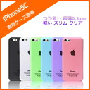 Five ★ & gifts GET ★ iPhone iphone SI thin light Smartphone gift popular dedicated iPhone5c ultra thin matte case
