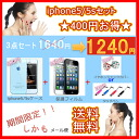 ★Product, all three points of article ★ iPhone iphone five popularity iPhone5/5s case & film & dust cover or touch pen sets