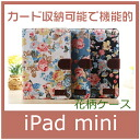 ♪ This year spring fashion ★ & gifts GET ★ kitchen iPhone leather leather popular fashion cute iPad mini floral print case for