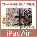 ♪ This year spring fashion ★ & gifts GET ★ kitchen iPhone leather leather popular fashionable cute iPad air floral print case for
