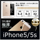 fs04gm ★ cheap, light, thin and strong! Beautiful, resilient TPU + GET gift ★ iPhone iPhone-transparent popular supple simple iPhone5/5 s for ultra thin smart-ClearCase