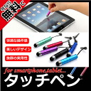 A touch pen! !★Fish cord reel getting ★ iphone5s iphone5c ipad mini retina ipad air ipad4 ipadmini Podtouch touch panel smartphone tablet popular convenient touch pen