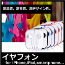 ★ & gifts GET ★ Apple-compatible products no. 5 kitchen Smartphone Smartphone remote control アップルイヤホン
