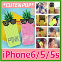 Colorful and cute! For iPhone5/5 s / iPhone 6 4.7 inches! IPhone clear mirrors Silicon case iPhone 3 popular smart cute smahocase fit pineapple-shaped silicone
