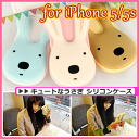 ★ product and all products ★ iPhone iphone five cute rabbit 兔 Smartphone presents popular iPhone5/5 s private cute Hare Silicon case