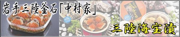 三陸海鮮料理・釜石【中村家】の三陸海宝漬シリーズ♪