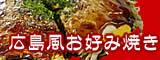 広島風お好み焼き
