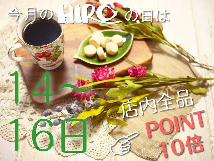 コーヒー通販 ヒロコーヒー【ポイント10倍の日】ヒロの日